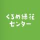 くるめ緑花センター運営事務局